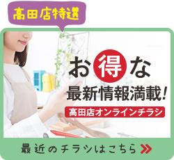 高田店特選 お得な最新情報満載オンラインチラシ