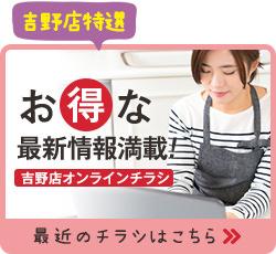 吉野店特選 お得な最新情報満載オンラインチラシ